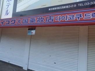 ダイコクドラッグ西新宿3丁目店