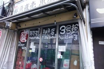 タカマル鮮魚店3号館