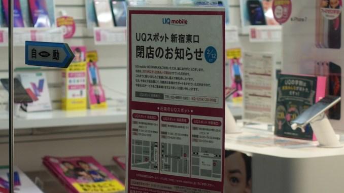UQスポット 新宿東口