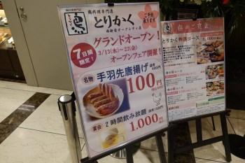 とりかく西新宿オークシティ店
