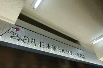 日本茶ミルクティー専門店OCHABA