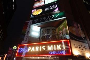 パリミキ新宿三丁目店