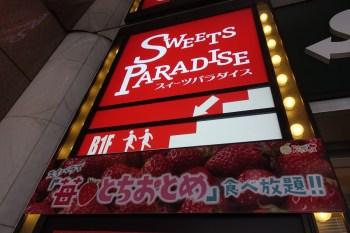 スイーツパラダイス新宿東口店