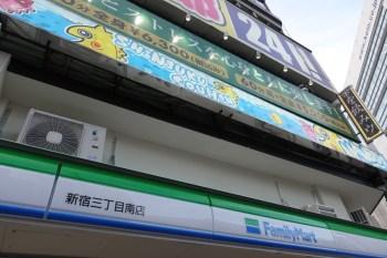 ファミリーマート新宿三丁目南店