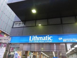 東京リスマチック