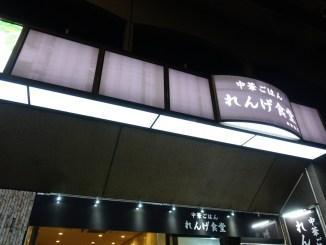 れんげ食堂西新宿店