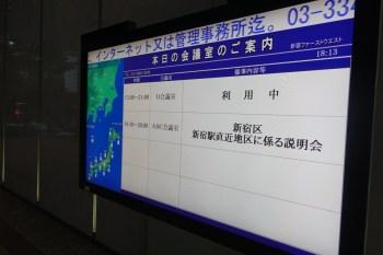 新宿駅直結地区に関わる都市計画の説明会