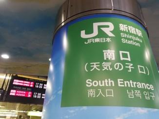 新宿駅 天気の子口