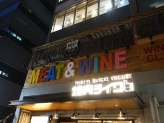 焼肉ライク新宿西口店
