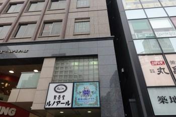 喫茶室ルノアール ニュー新宿靖国通り店