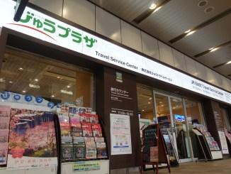 びゅうプラザ新宿訪日旅行センター