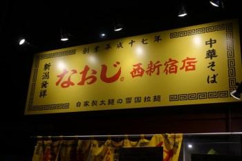 なおじ西新宿店