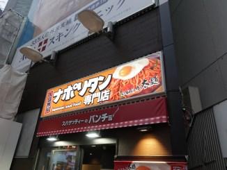 パンチョ新宿南口店