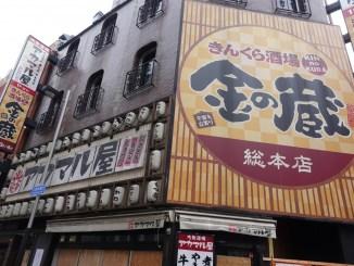 新宿三光ビル