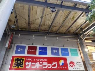 サンドラッグ新宿西口駅前店