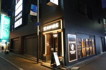 星乃珈琲店西新宿2号店