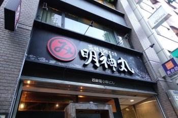 明神丸 西新宿店