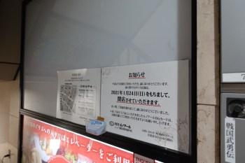 ルノアールニュー新宿靖国通り店