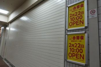 吉野家新宿京王モール店