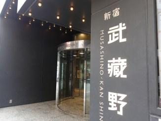 新宿武蔵野館