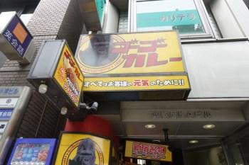 ゴーゴーカレー西新宿店