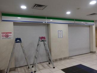 ファミリーマート 京王モールアネックス店