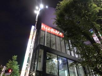 クロス新宿ビル