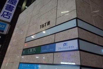 T&TⅢビル