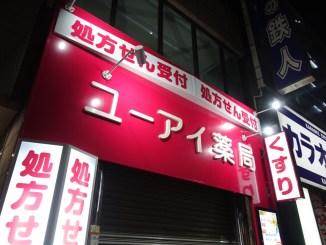 ユーアイ薬局新宿店