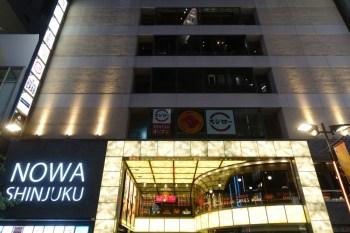 新宿NOWAビル