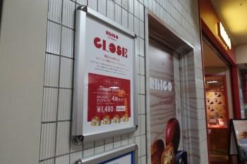RINGO 京王モール新宿店