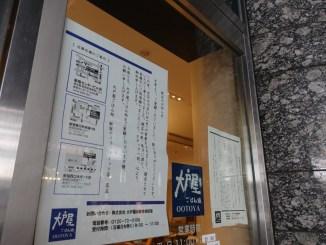 大戸屋新宿アイランドイッツ店