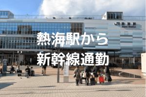 熱海駅アイキャッチ画像