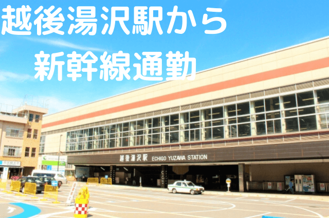 越後湯沢駅のアイキャッチ画像