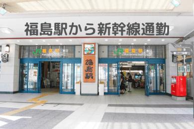 福島駅のアイキャッチ画像