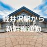 軽井沢駅のアイキャッチ画像