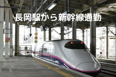 上越新幹線のアイキャッチ画像