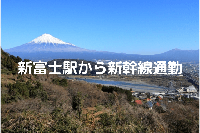 新富士のアイキャッチ画像