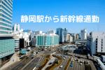 静岡駅アイキャッチ画像