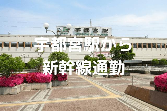 宇都宮駅のアイキャッチ画像