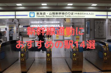 東京駅の新幹線の改札口アイキャッチ画像