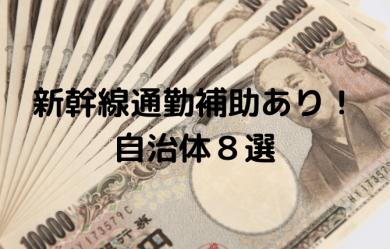 補助金のイメージのアイキャッチ画像