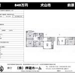 犬山 前原 戸建 840万円