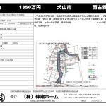犬山 西古券 土地 1350万円