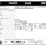犬山 中古戸建 830万円