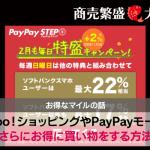 Yahoo!ショッピングやPayPayモールでさらにお得に買い物をする方法