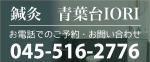 鍼灸 青葉台IORIに電話する