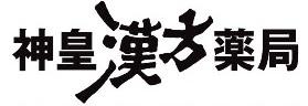 あなたに健康と幸せを届ける神皇漢方薬局