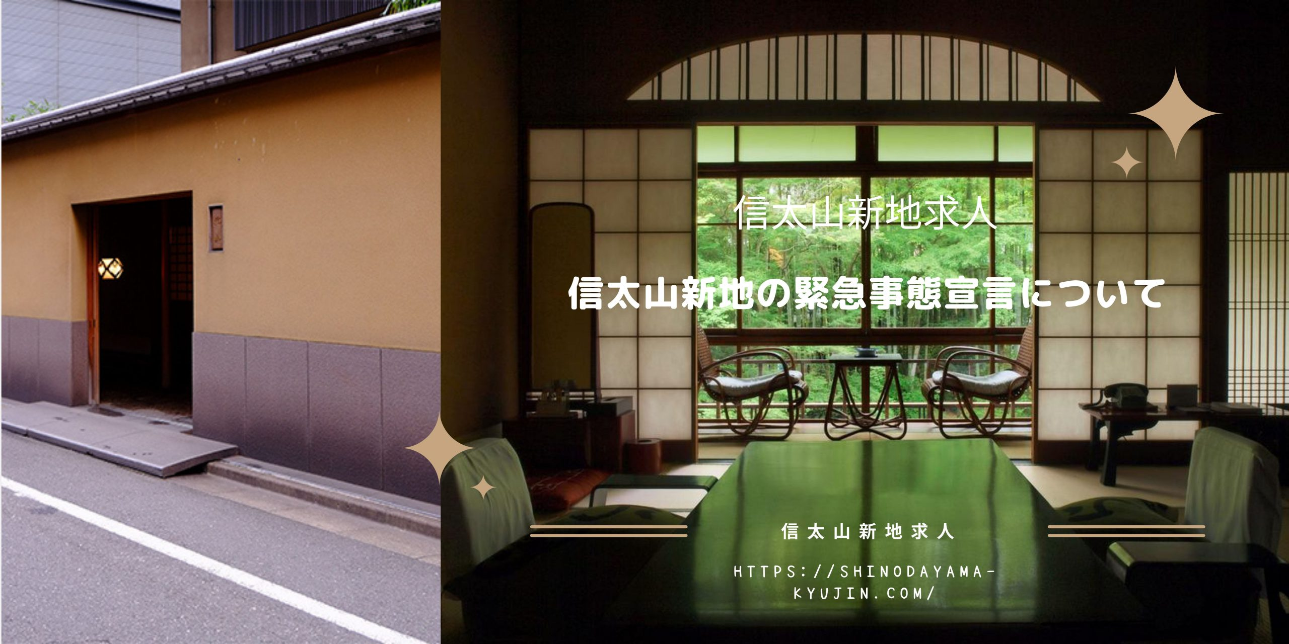 信太山新地の緊急事態宣言について.jpg