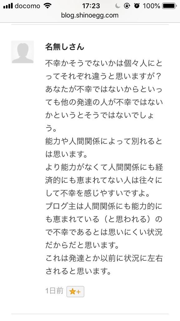 f:id:shinoegg:20181001173847p:plain